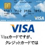 あおぞらキャッシュカード・プラスを徹底解析!Visaデビットカード