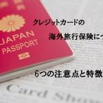 クレジットカードの海外旅行保険について。6つの注意点と特徴とは?