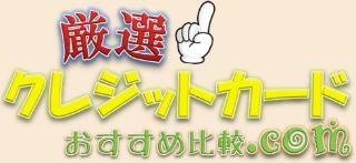 厳選!クレジットカードおすすめ比較.com