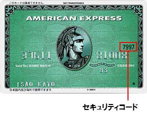 American Express セキュリティコード