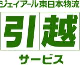 ジェイアール東日本物流