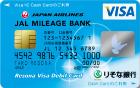 りそなVisaデビットカード(JMB)