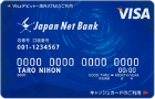 JNB Visaデビット