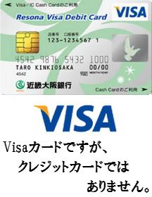 近畿大阪Visaデビットカードを徹底解析!Visaデビットカード