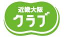近畿大阪クラブ