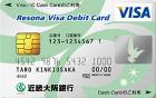 近畿大阪Visaデビットカード
