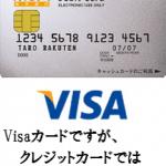 楽天銀行デビットカード(Visa)のメリット・デメリットを徹底解析!楽天市場での買い物はいつでもWポイントでお得!