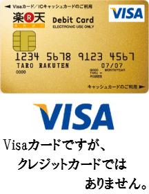 楽天銀行デビットカード(ゴールド)を徹底解析!Visaデビットカード