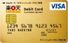 楽天銀行デビットカード(ゴールド)