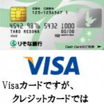 りそなVisaデビットカード(オリジナル)を徹底解析!Visaデビットカード