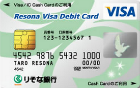 りそなVisaデビットカード(オリジナル)