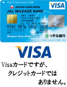 りそなVisaデビットカード(JMB)を徹底解析!Visaデビットカード