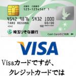 埼玉りそなVisaデビットカード(オリジナル)を徹底解析!Visaデビットカード