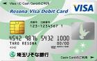 埼玉りそなVisaデビットカード(オリジナル)