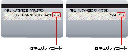 Visa/JCB/MasterCard/DinersClub セキュリティコード