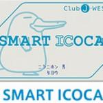 SMART ICOCAを徹底解析!「電車」をお得に利用