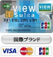 「ビュー・スイカ」カードを徹底解析!「電車」でお得に利用