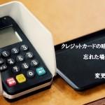 クレジットカードの暗証番号を忘れた場合の確認方法と変更する方法