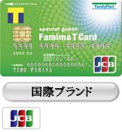ファミマTカードを徹底解析!「コンビニ」をお得に利用