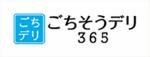 ごちそうデリ365