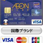 イオンカード(WAON一体型)を徹底解析!イオンがお得になるのは間違いなし!