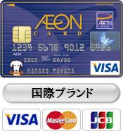 イオンカード(WAON一体型)を徹底解析!「スーパー」と「コンビニ」をお得に利用