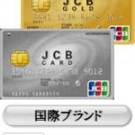 セーブオンJCBカードを徹底解析!セーブオンをお得に利用