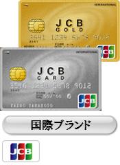 セーブオンJCBカードを徹底解析!コンビニをお得に利用