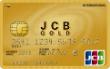 セーブオンJCBカード(ゴールドカード)