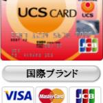 UCSカードを徹底解析!サークルK・サンクスと宇佐美をお得に利用