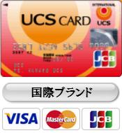 UCSカードを徹底解析!「コンビニ」と「ガソリン」をお得に利用
