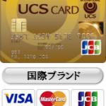 UCSゴールドカードを徹底解析!ロードサービスと宇佐美をお得に利用