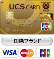 UCSゴールドカードを徹底解析!「ロードサービス」と「ガソリン」をお得に利用