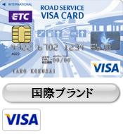 ロードサービスVISAカードを徹底解析!ロードサービスをお得に利用