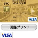 ロードサービスVISAゴールドカードを徹底解析!ロードサービスをお得に利用