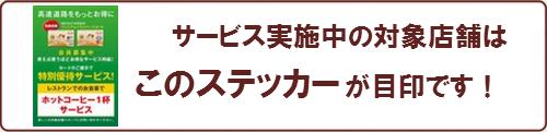 サービスエリア・パーキングエリア特別優待