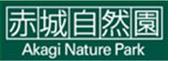 赤城自然園