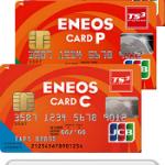 ENEOSカード(C・P・S)の3種類を徹底解析!ロードサービスとENEOSをお得に利用
