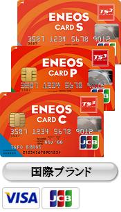 ENEOSカード(C・P・S)の3種類を徹底解析!ロードサービスとガソリンをお得に利用