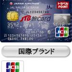 JTB旅カード JMBを徹底解析!ロードサービスとJTBお得に利用