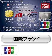 JTB旅カード JMBを徹底解析!ロードサービスとJALをお得に利用