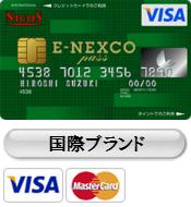 ニコス E-NEXCO passを徹底解析!ロードサービスと高速道路をお得に利用