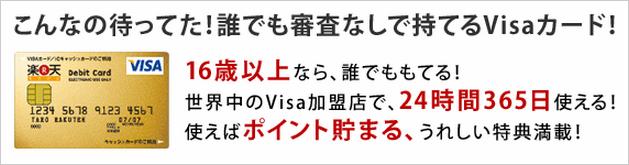 楽天銀行デビットカード(ゴールド)特長