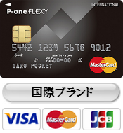 P-one FLEXYを徹底解析!ロードサービス高還元率リボ専用カード!