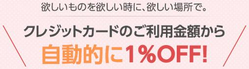 P-one FLEXY自動1%OFF