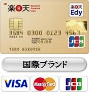 楽天プレミアムカードを徹底解析!ワンランク上の高還元率カード!