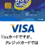 HISワールドキャビットを徹底解析!Visaデビットカード