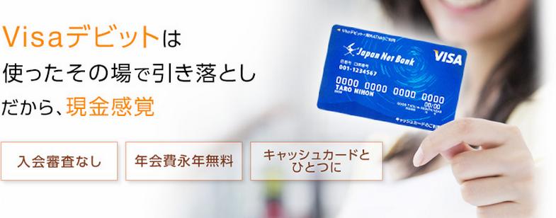 JNB Visaデビット特徴