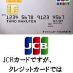 楽天銀行デビットカード(JCB)を徹底解析!JCBデビットカード