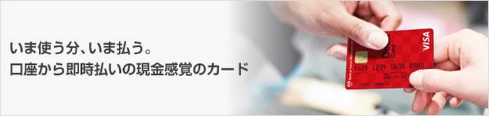 三菱東京UFJ-VISAデビットの特徴